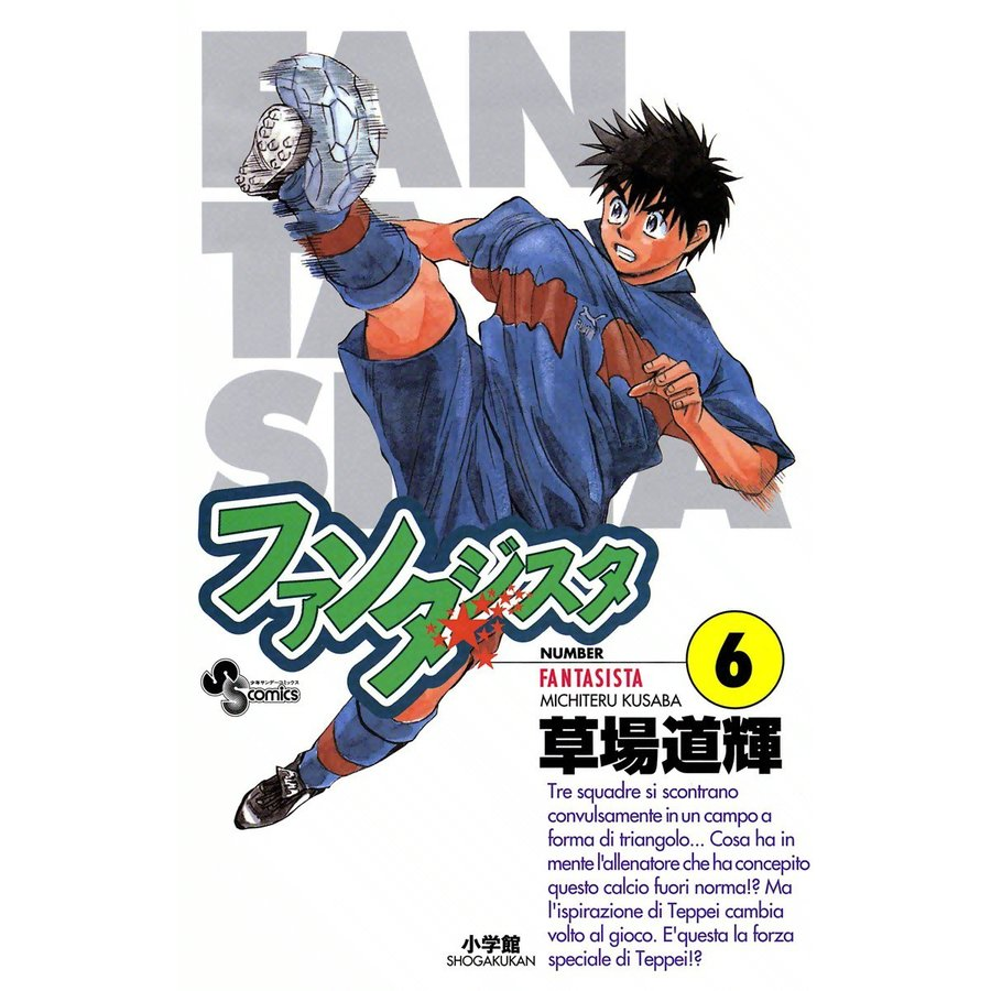 ファンタジスタ (6) 電子書籍版 / 草場道輝|ebookjapan