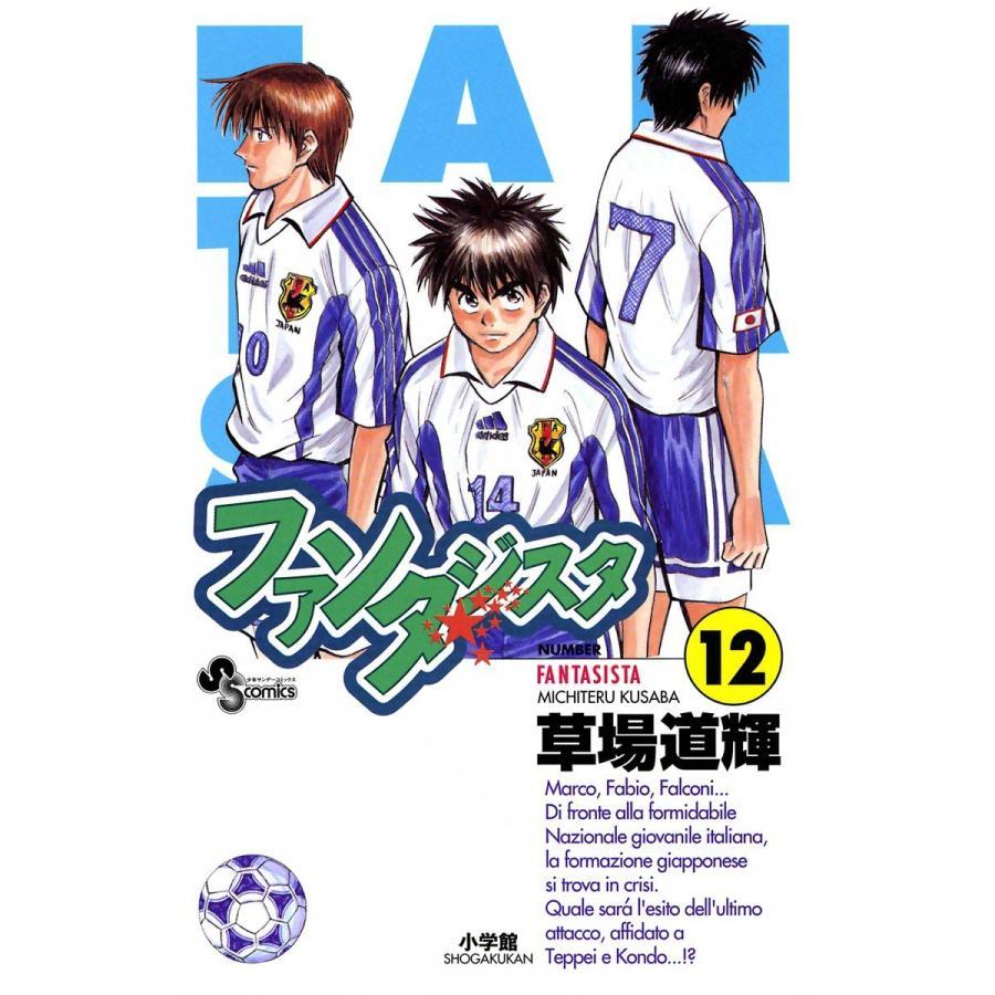 ファンタジスタ (12) 電子書籍版 / 草場道輝|ebookjapan