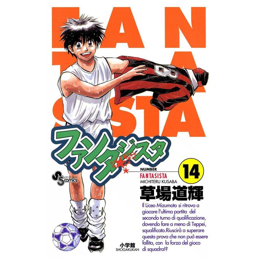 ファンタジスタ (14) 電子書籍版 / 草場道輝|ebookjapan