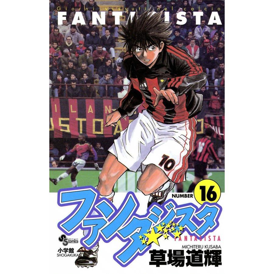 ファンタジスタ (16) 電子書籍版 / 草場道輝 ebookjapan