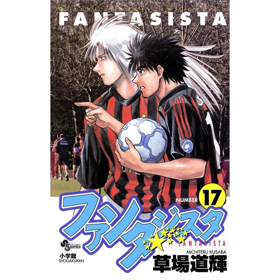 【初回50%OFFクーポン】ファンタジスタ (17) 電子書籍版 / 草場道輝|ebookjapan
