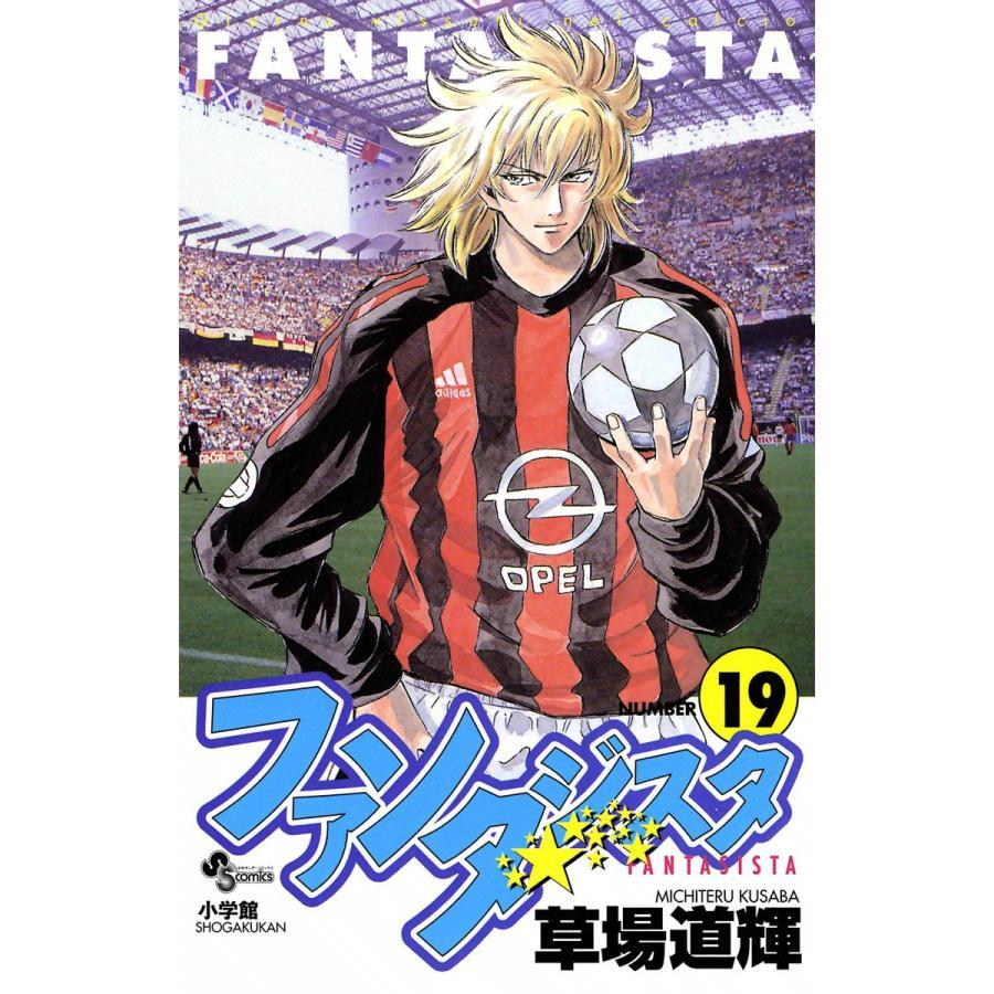 ファンタジスタ (19) 電子書籍版 / 草場道輝 ebookjapan