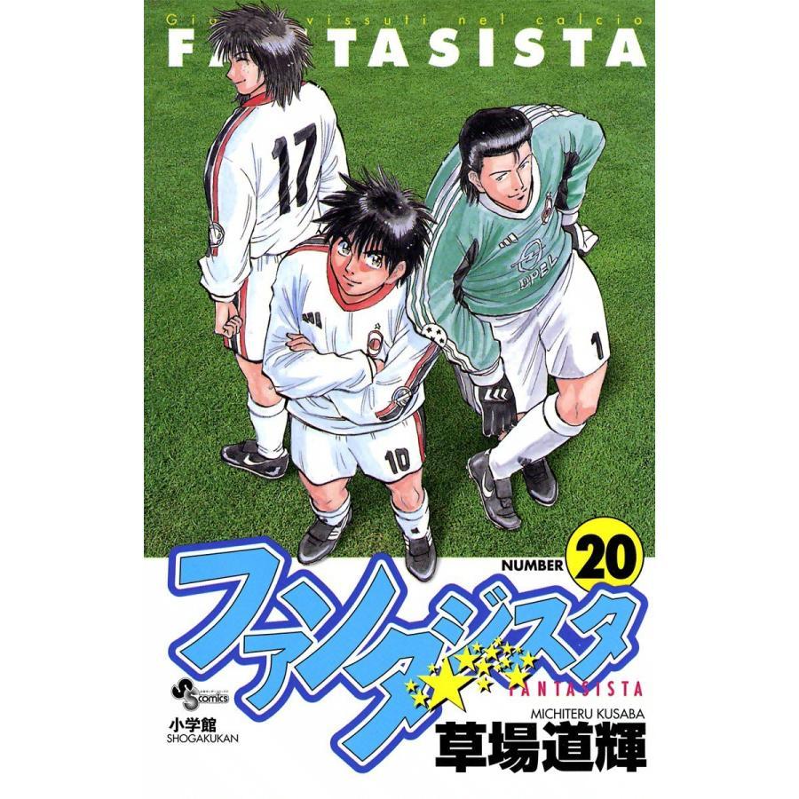 ファンタジスタ (20) 電子書籍版 / 草場道輝|ebookjapan