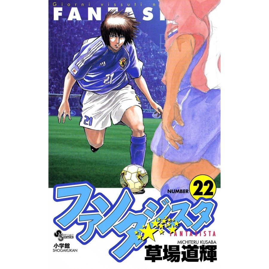 【初回50%OFFクーポン】ファンタジスタ (22) 電子書籍版 / 草場道輝 ebookjapan