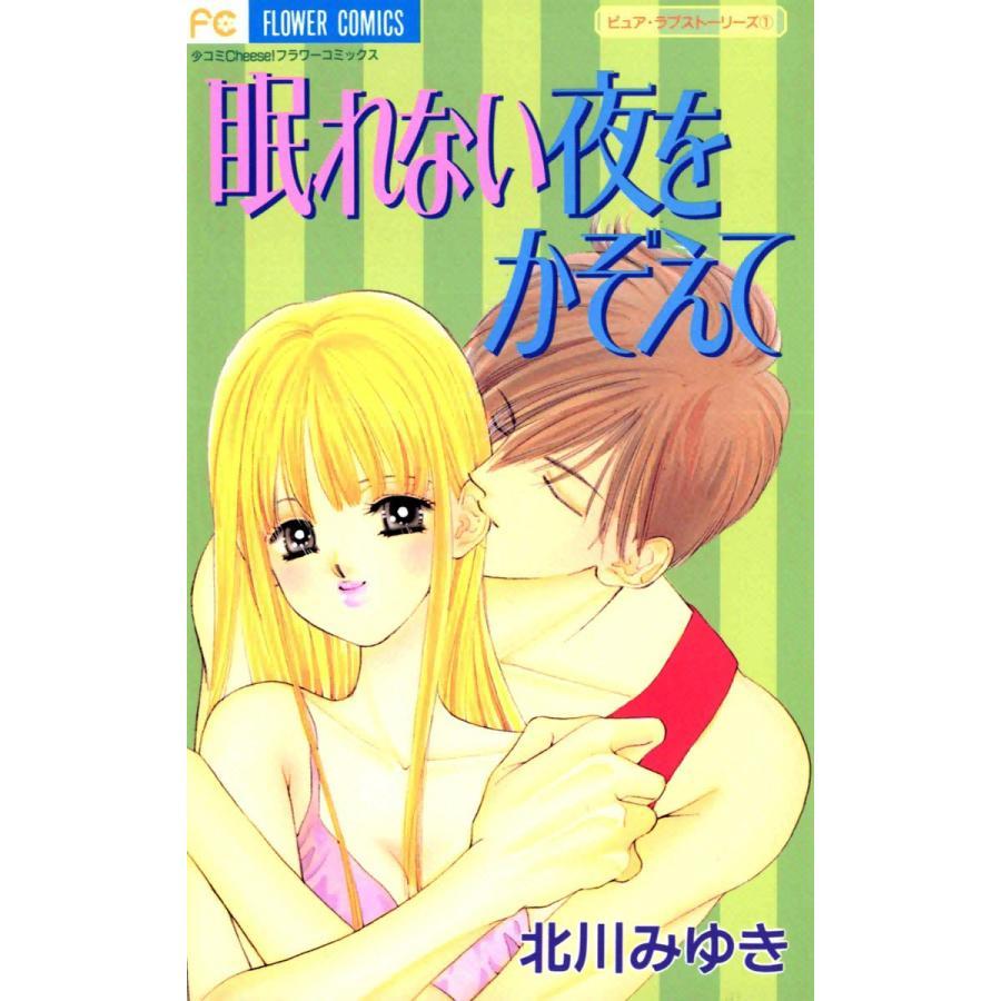 眠れない夜をかぞえて 電子書籍版 / 北川みゆき|ebookjapan