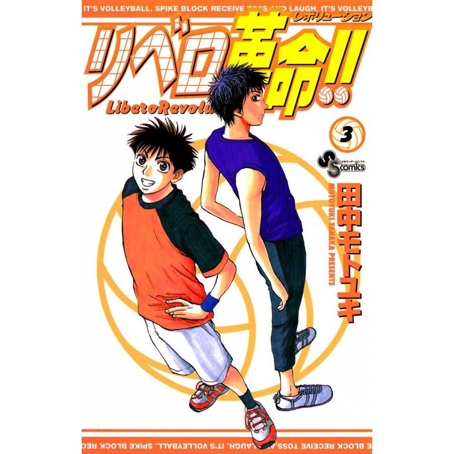 リベロ革命!! (3) 電子書籍版 / 田中モトユキ|ebookjapan