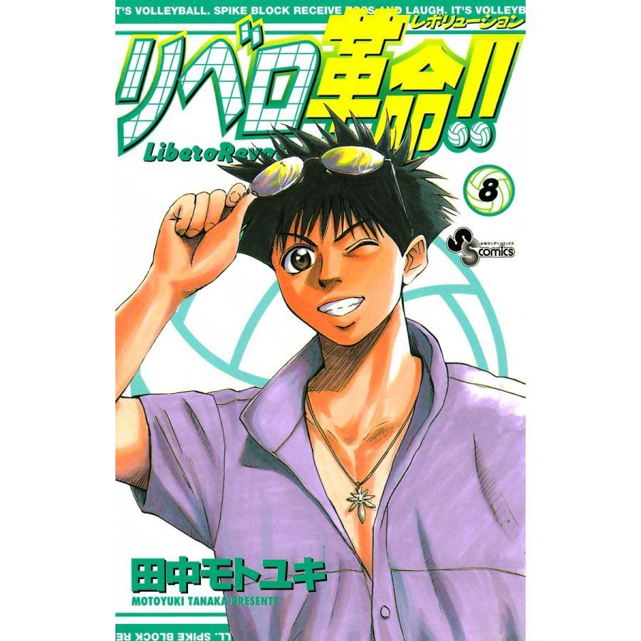 リベロ革命!! (8) 電子書籍版 / 田中モトユキ|ebookjapan
