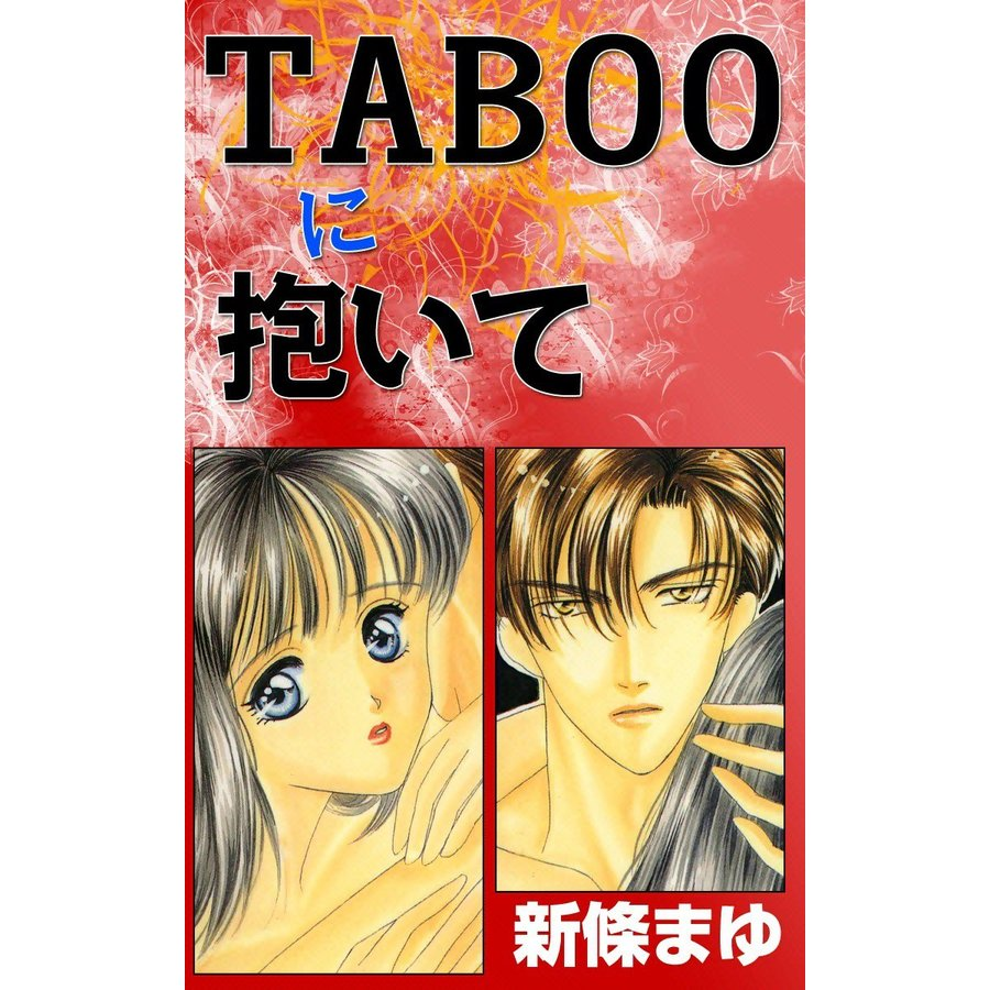TABOOに抱いて 電子書籍版 / 新條まゆ|ebookjapan