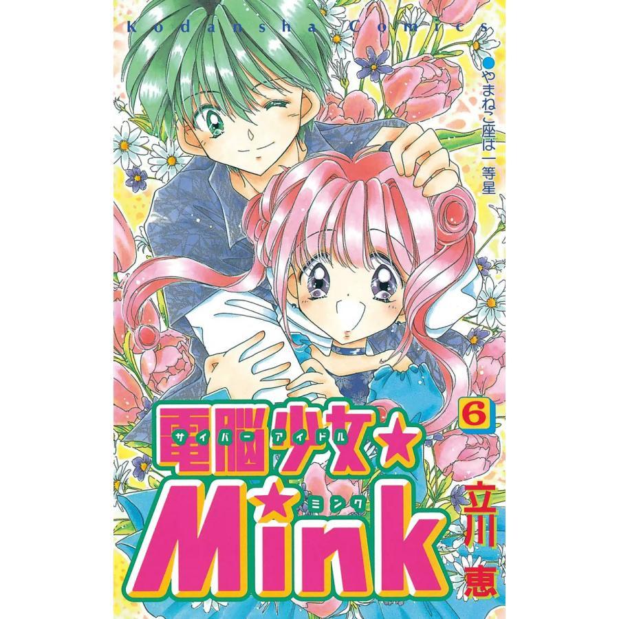 【初回50%OFFクーポン】電脳少女★Mink (6) 電子書籍版 / 立川恵 ebookjapan