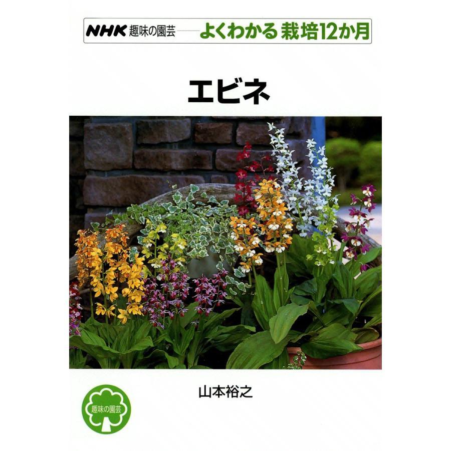 【初回50%OFFクーポン】NHK趣味の園芸―よくわかる栽培12か月 エビネ 電子書籍版 / 山本裕之 ebookjapan