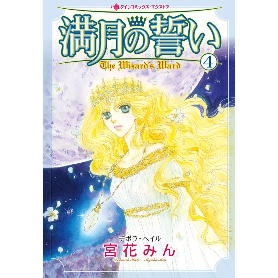 満月の誓い (4) 電子書籍版 / 宮花みん 原作:デボラ・ヘイル|ebookjapan