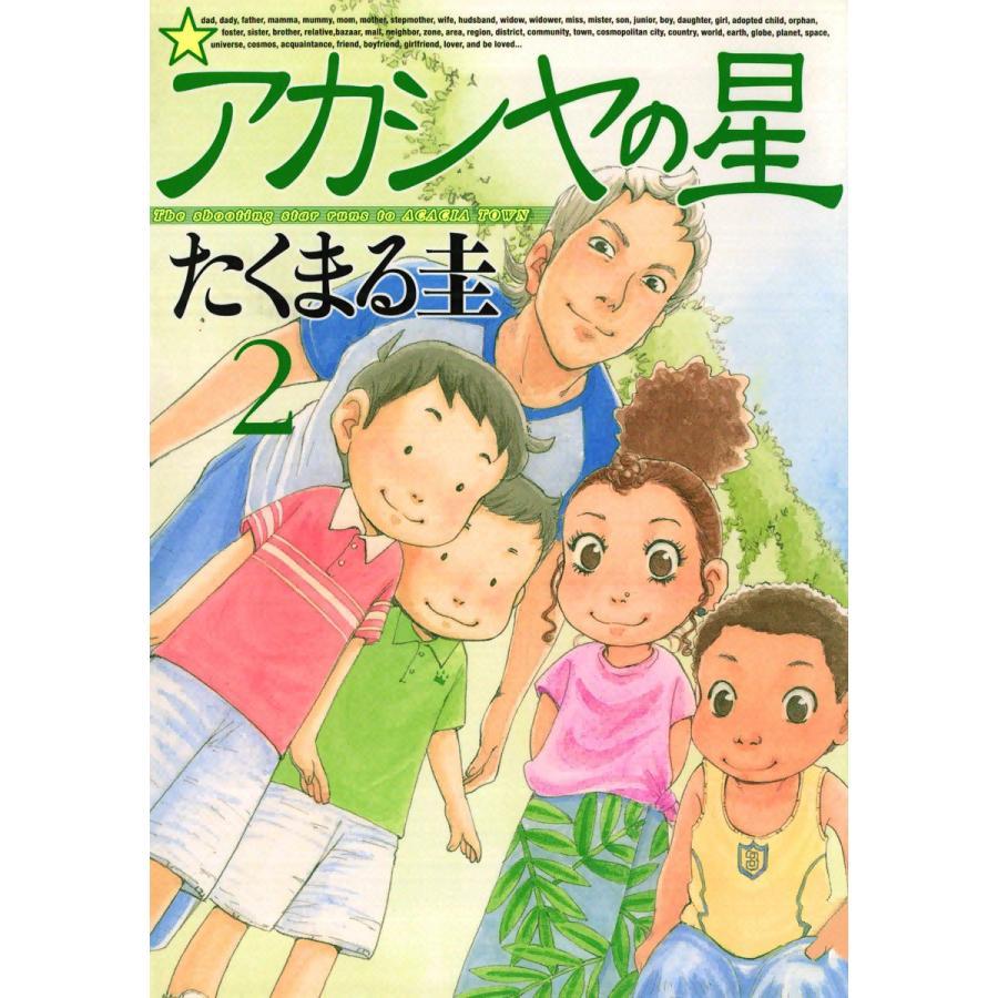 【初回50%OFFクーポン】アカシヤの星 (2) 電子書籍版 / たくまる圭|ebookjapan