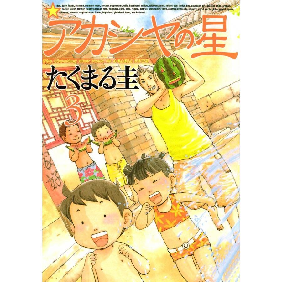 【初回50%OFFクーポン】アカシヤの星 (3) 電子書籍版 / たくまる圭|ebookjapan