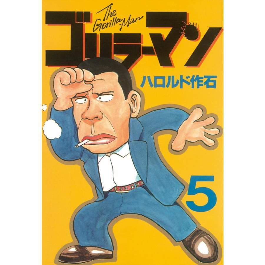 ゴリラーマン (5) 電子書籍版 / ハロルド作石|ebookjapan