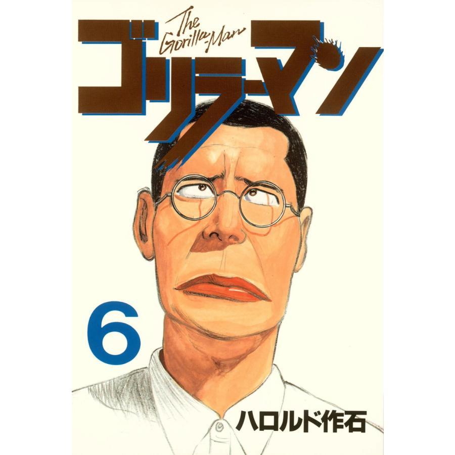 ゴリラーマン (6) 電子書籍版 / ハロルド作石|ebookjapan