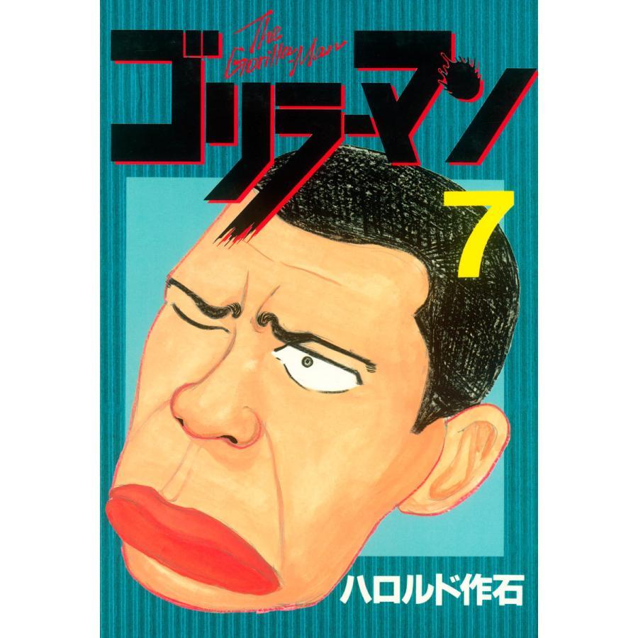 【初回50%OFFクーポン】ゴリラーマン (7) 電子書籍版 / ハロルド作石 ebookjapan