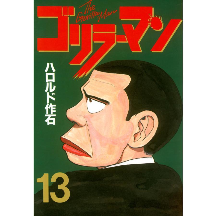 ゴリラーマン (13) 電子書籍版 / ハロルド作石 ebookjapan