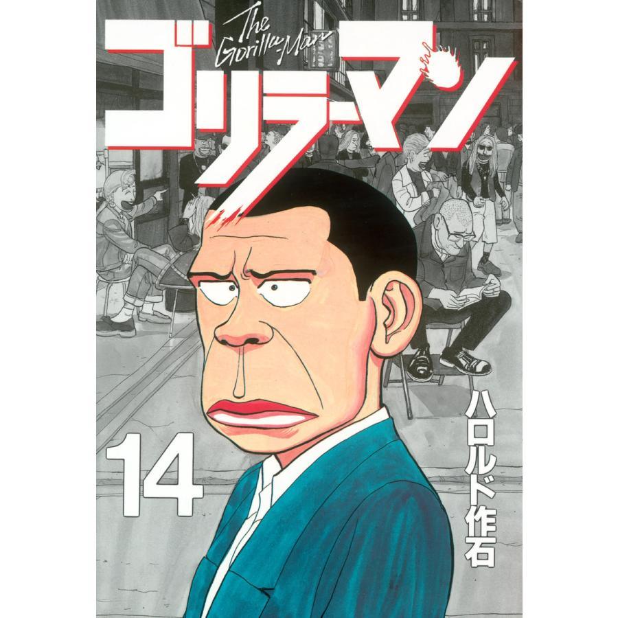 【初回50%OFFクーポン】ゴリラーマン (14) 電子書籍版 / ハロルド作石 ebookjapan