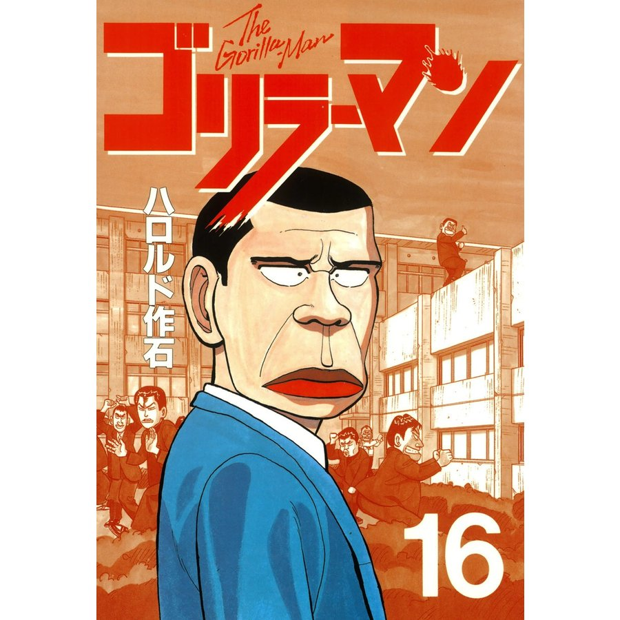 ゴリラーマン (16) 電子書籍版 / ハロルド作石|ebookjapan