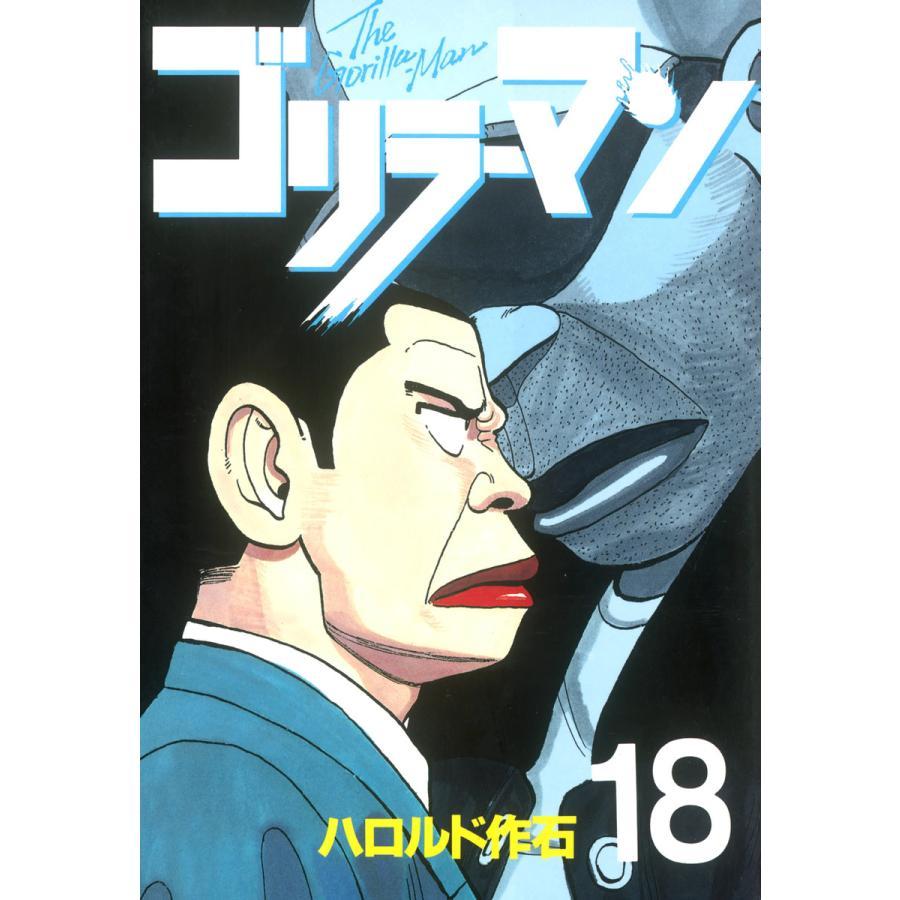 【初回50%OFFクーポン】ゴリラーマン (18) 電子書籍版 / ハロルド作石 ebookjapan