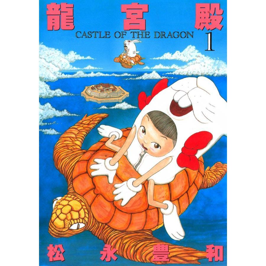 龍宮殿 (1) 電子書籍版 / 松永豊和|ebookjapan