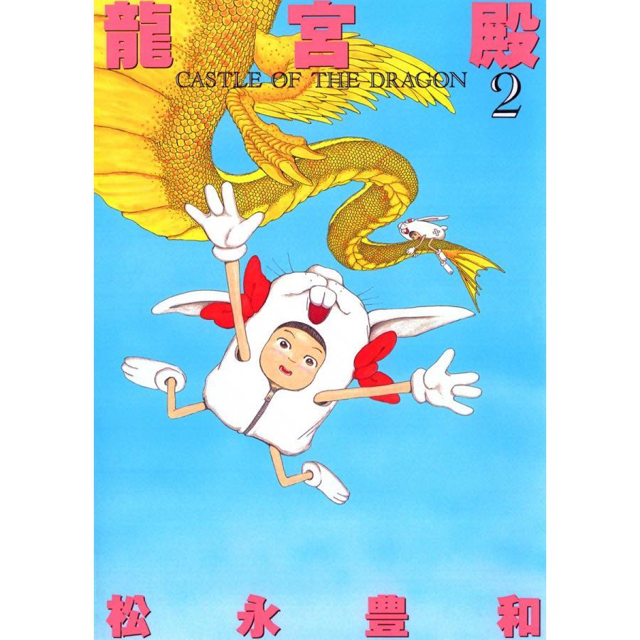 龍宮殿 (2) 電子書籍版 / 松永豊和|ebookjapan