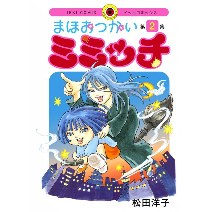 まほおつかいミミッチ (2) 電子書籍版 / 松田洋子 ebookjapan