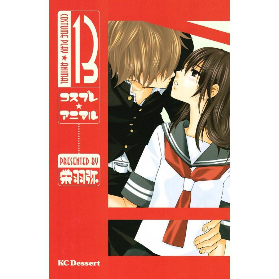 コスプレ☆アニマル (13) 電子書籍版 / 栄羽弥|ebookjapan