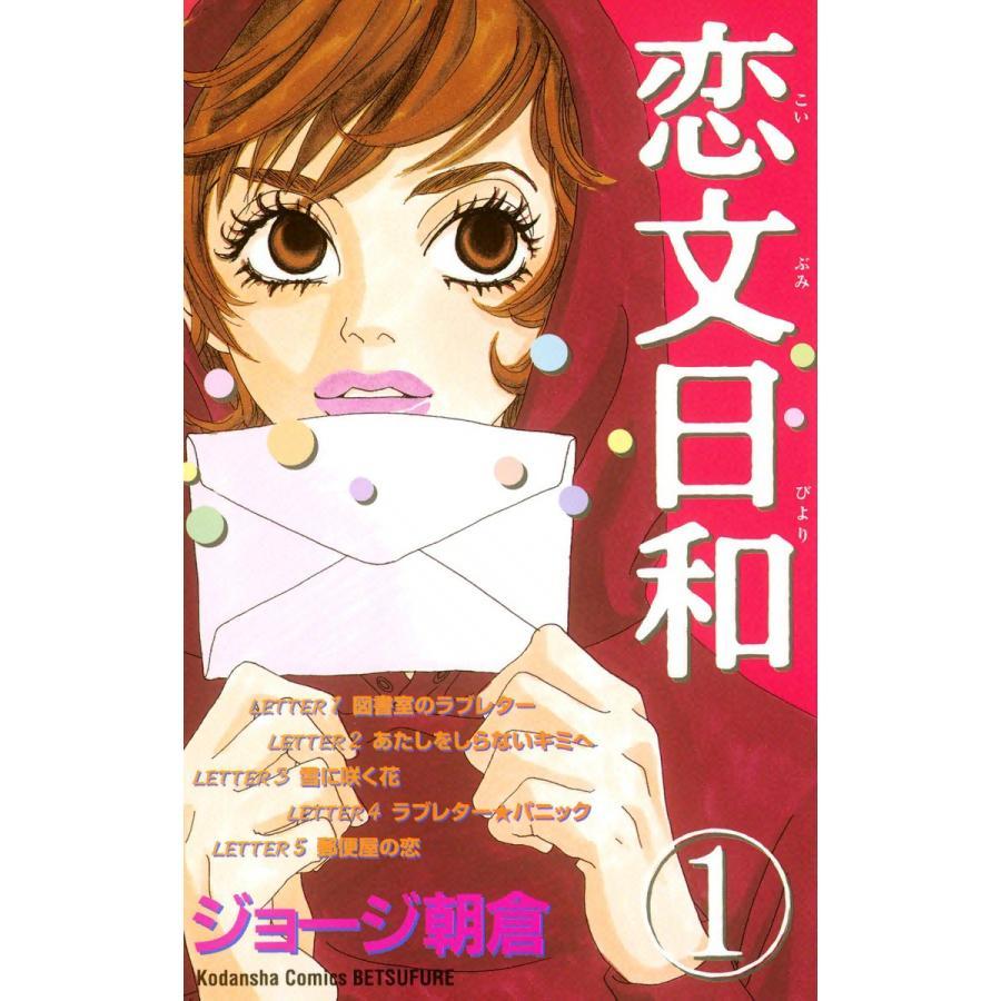 【初回50%OFFクーポン】恋文日和 (1) 電子書籍版 / ジョージ朝倉 ebookjapan