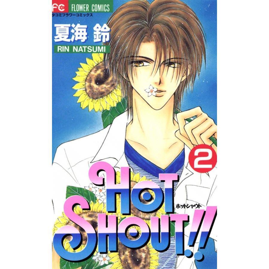 【初回50%OFFクーポン】HOT SHOUT!! (2) 電子書籍版 / 夏海鈴 ebookjapan