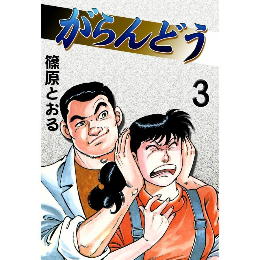 がらんどう (3) 電子書籍版 / 篠原とおる :B00060043751:ebookjapan ...