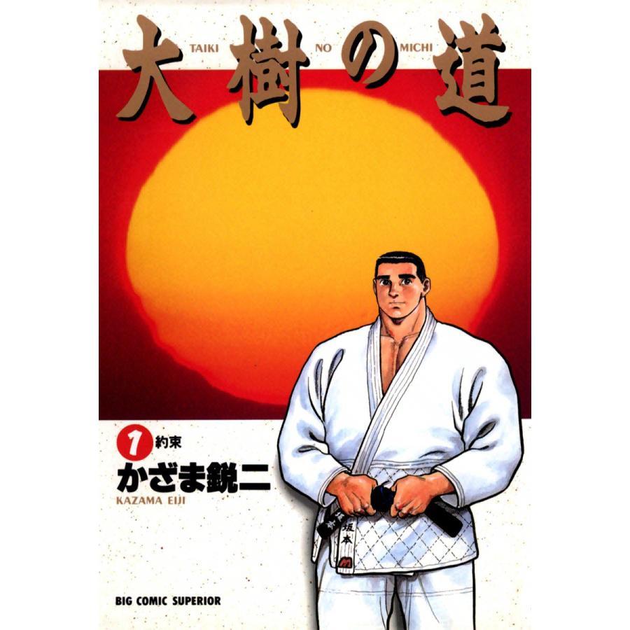 大樹の道 (1) 電子書籍版 / かざま鋭二|ebookjapan
