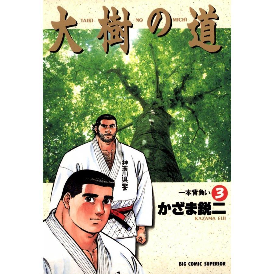 大樹の道 (3) 電子書籍版 / かざま鋭二|ebookjapan