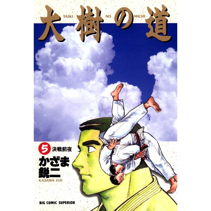 大樹の道 (5) 電子書籍版 / かざま鋭二|ebookjapan