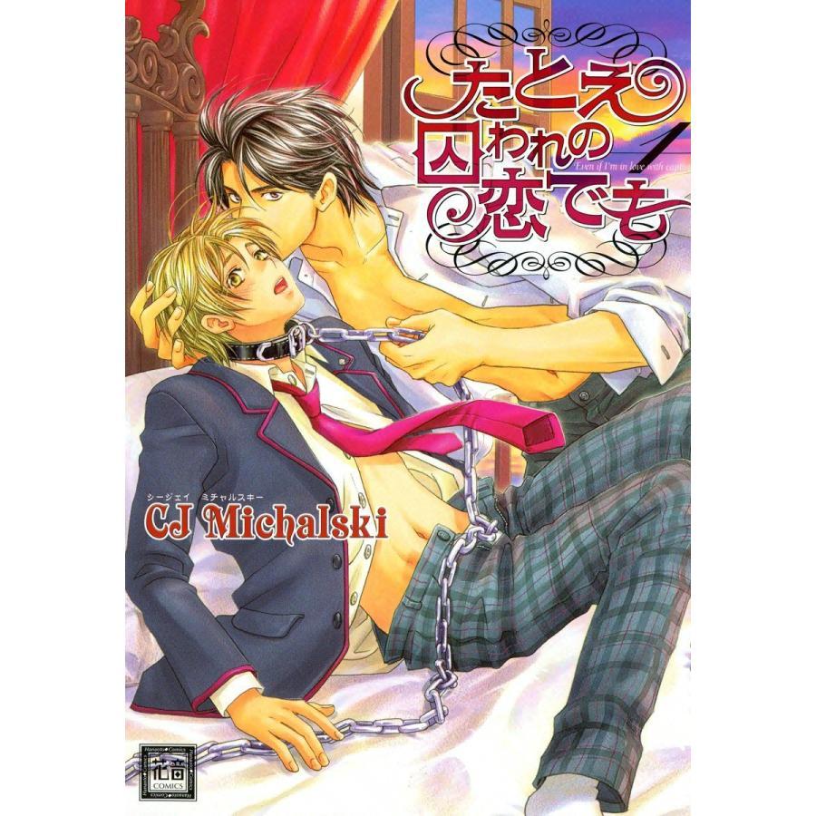 たとえ囚われの恋でも (2) 電子書籍版 / CJ Michalski ebookjapan