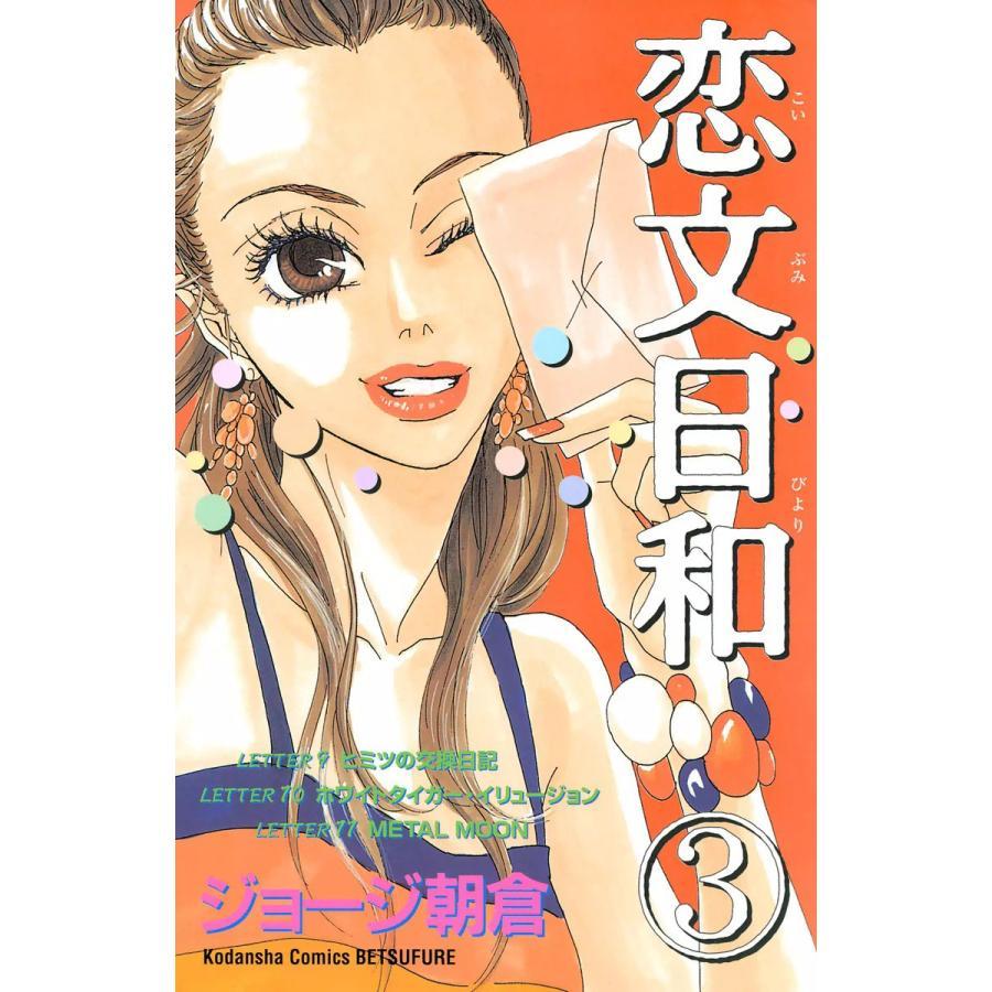 【初回50%OFFクーポン】恋文日和 (3) 電子書籍版 / ジョージ朝倉 ebookjapan