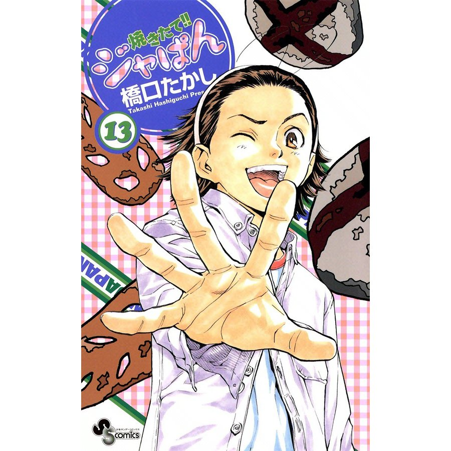 焼きたて!!ジャぱん (13) 電子書籍版 / 橋口たかし ebookjapan