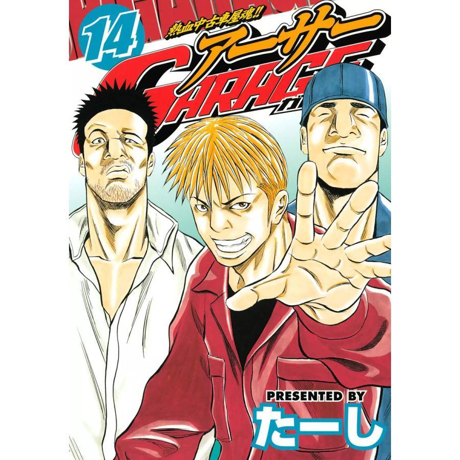 熱血中古車屋魂!! アーサーGARAGE (14) 電子書籍版 / たーし|ebookjapan
