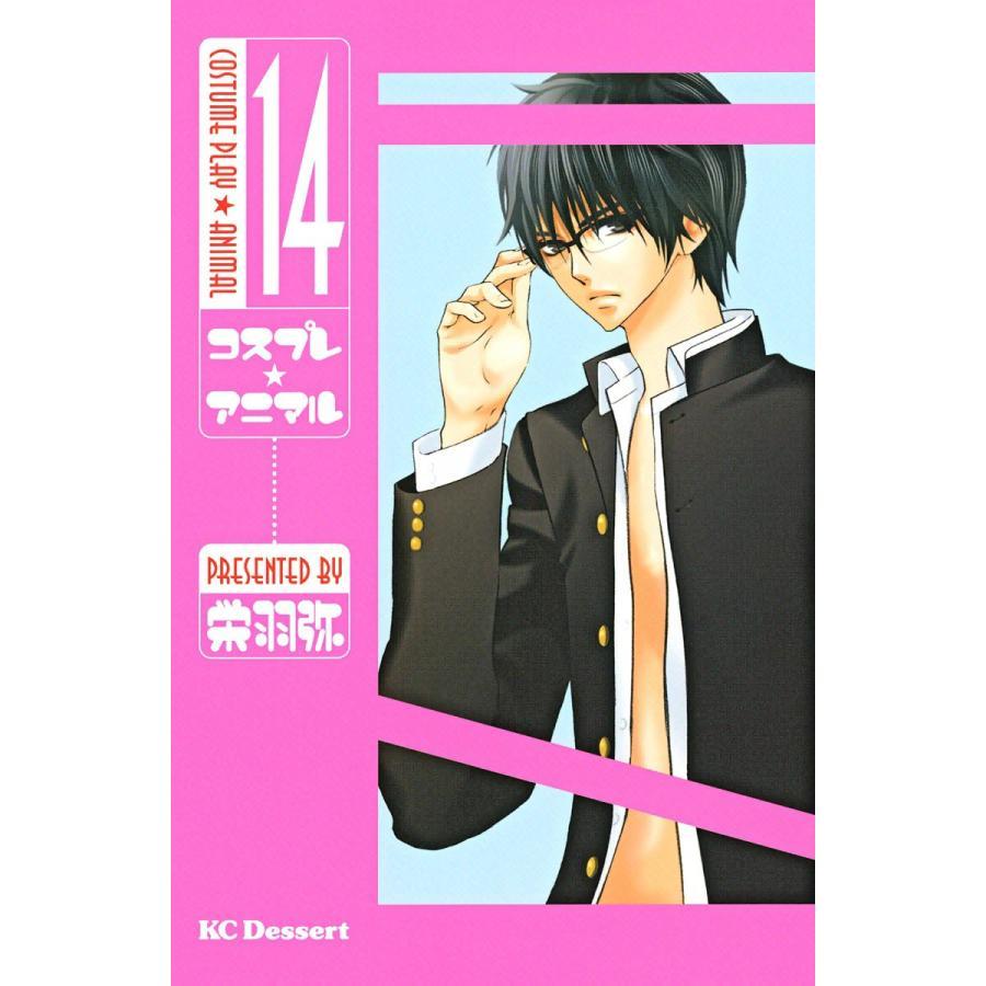 コスプレ☆アニマル (14) 電子書籍版 / 栄羽弥|ebookjapan