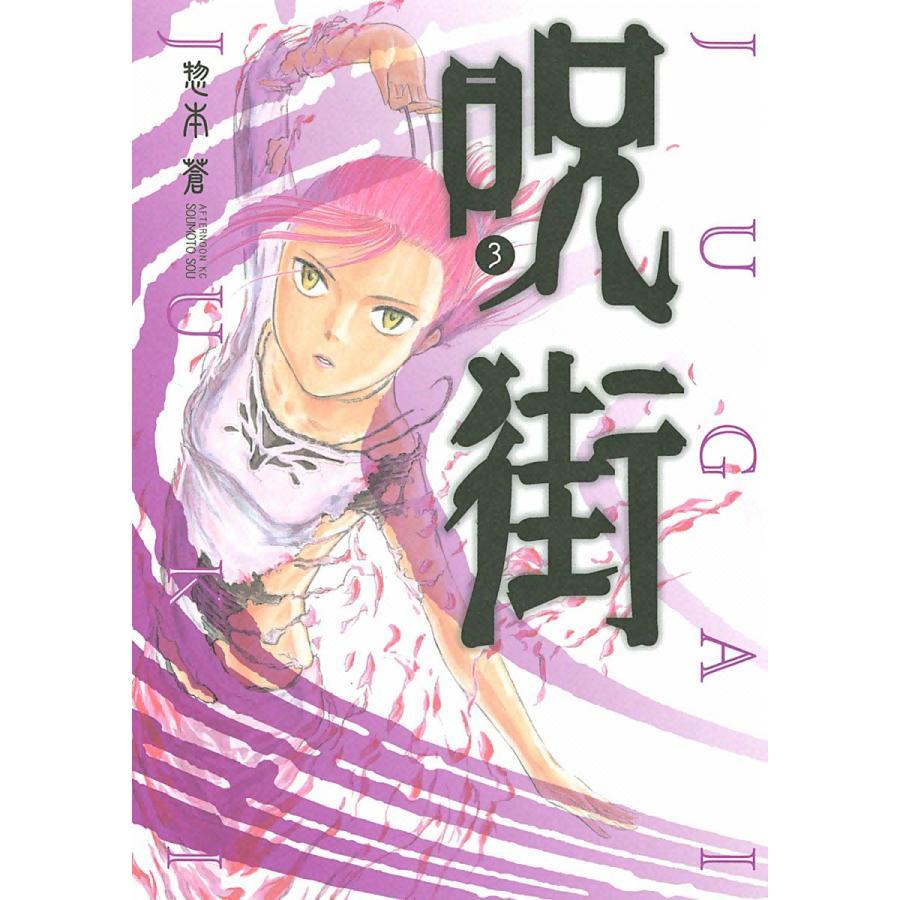 【初回50%OFFクーポン】呪街 (3) 電子書籍版 / 惣本蒼 ebookjapan