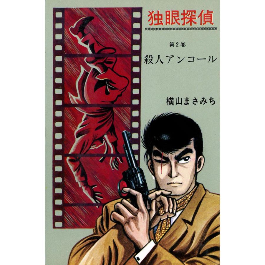 独眼探偵 (2) 殺人アンコール 電子書籍版 / 横山まさみち ebookjapan