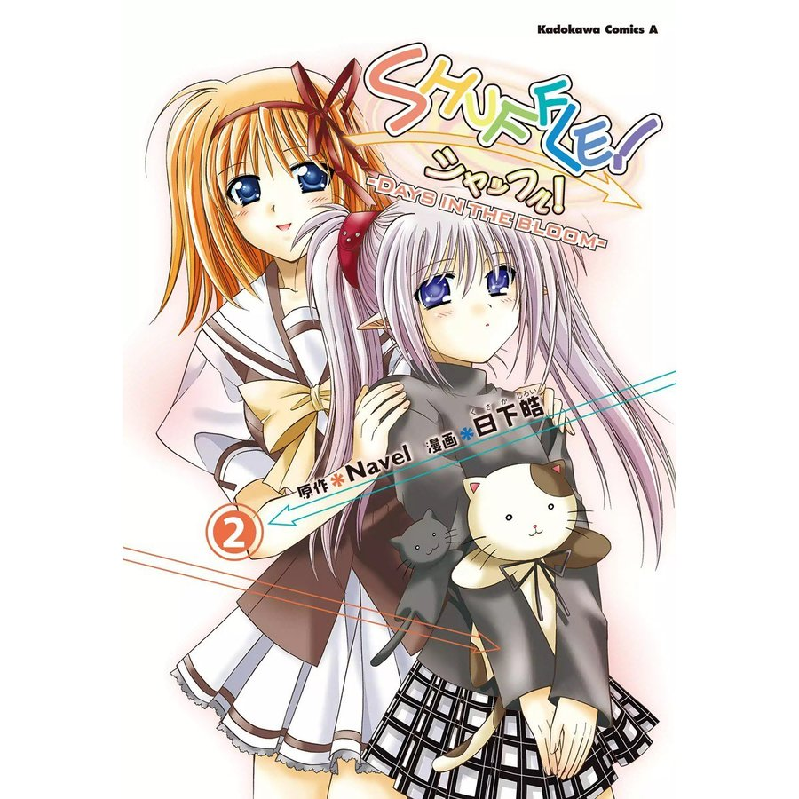 SHUFFLE!-DAYS IN THE BLOOM- (2) 電子書籍版 / 漫画:日下皓 原作:Navel|ebookjapan