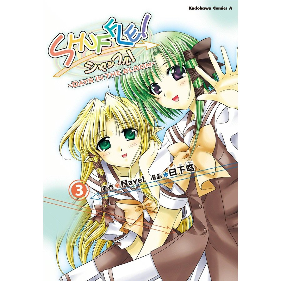 SHUFFLE!-DAYS IN THE BLOOM- (3) 電子書籍版 / 漫画:日下皓 原作:Navel|ebookjapan
