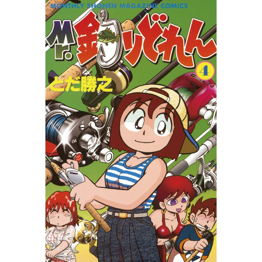 Mr.釣りどれん (4) 電子書籍版 / とだ勝之 監修:松田瀧魚 ebookjapan