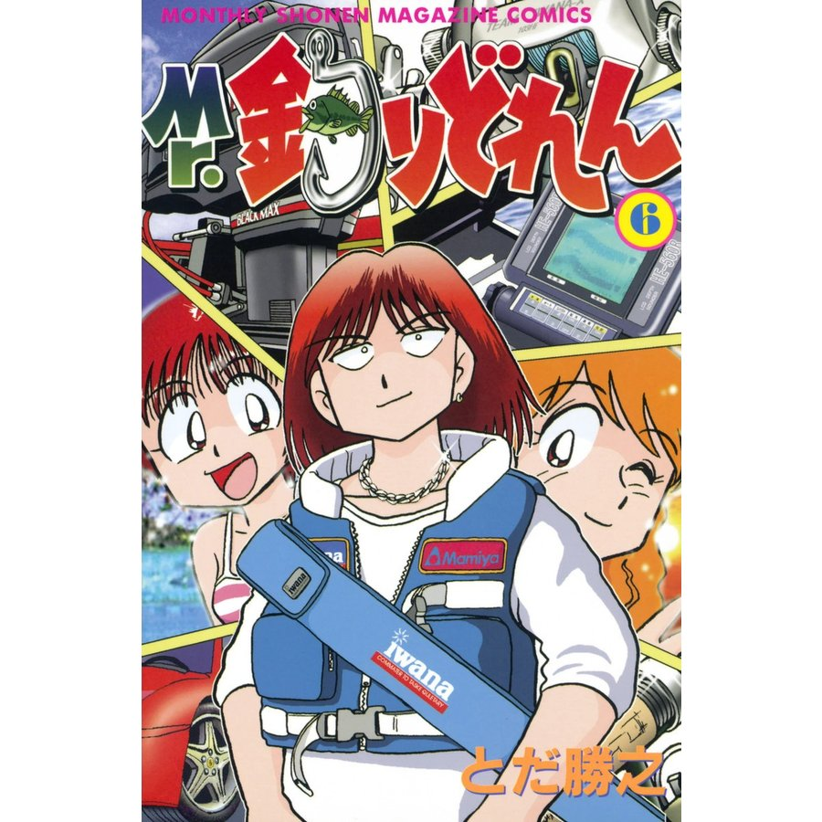 Mr.釣りどれん (6) 電子書籍版 / とだ勝之 監修:松田瀧魚|ebookjapan