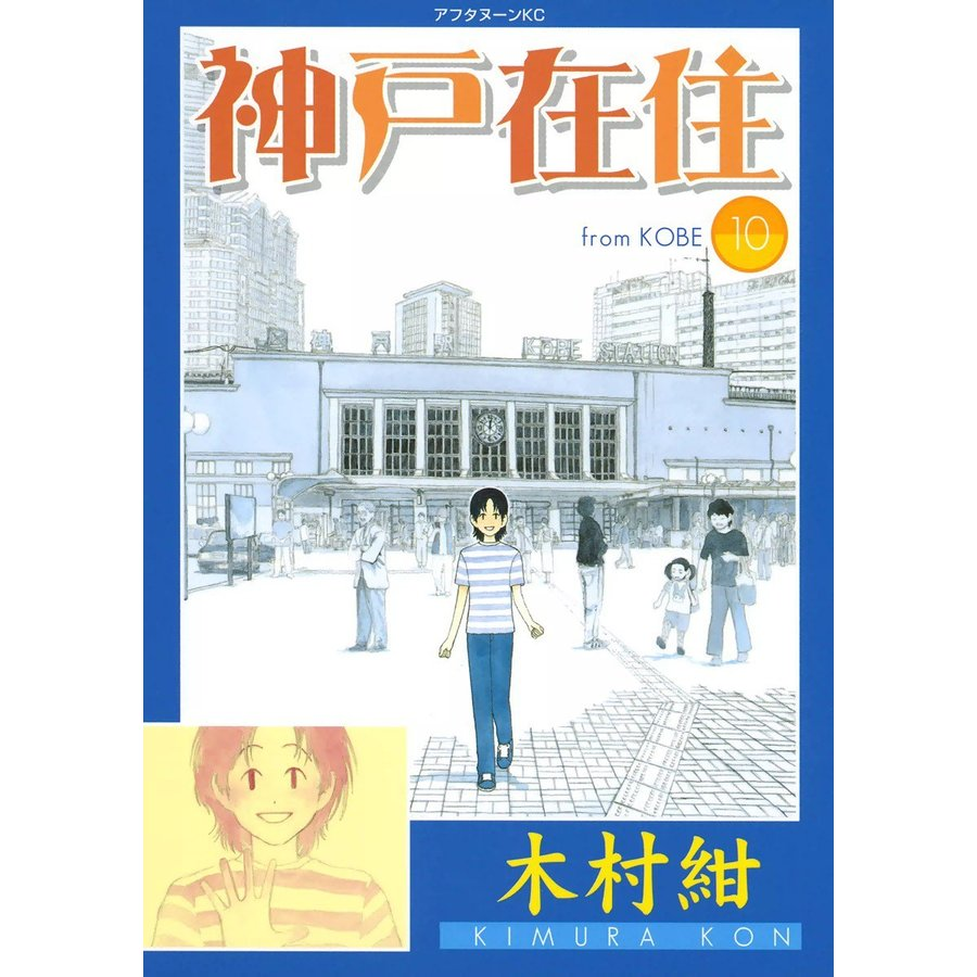 【初回50%OFFクーポン】神戸在住 (10) 電子書籍版 / 木村紺 ebookjapan