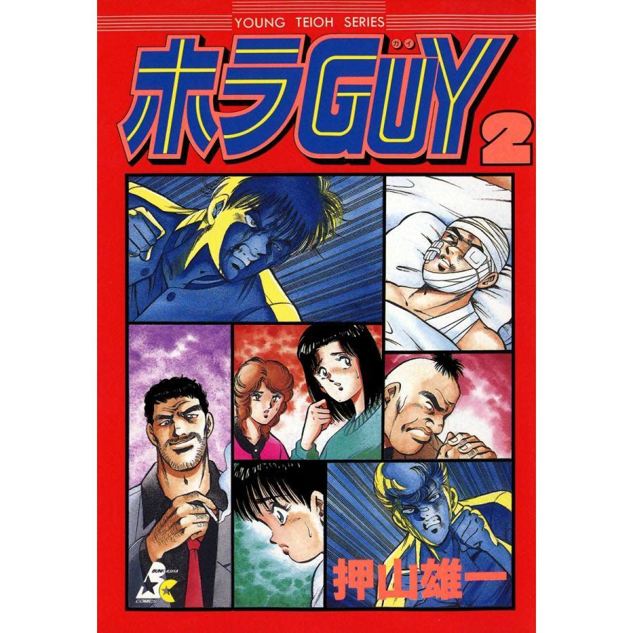 【初回50%OFFクーポン】ホラGUY (2) 電子書籍版 / 押山雄一|ebookjapan