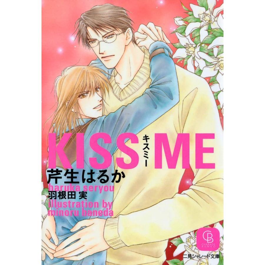 【初回50%OFFクーポン】KISS ME 電子書籍版 / 芹生はるか イラスト:羽根田実 ebookjapan