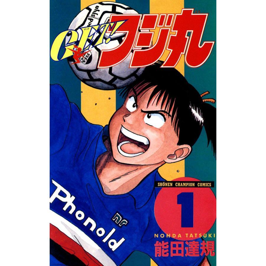 GET!フジ丸 (1) 電子書籍版 / 能田達規|ebookjapan