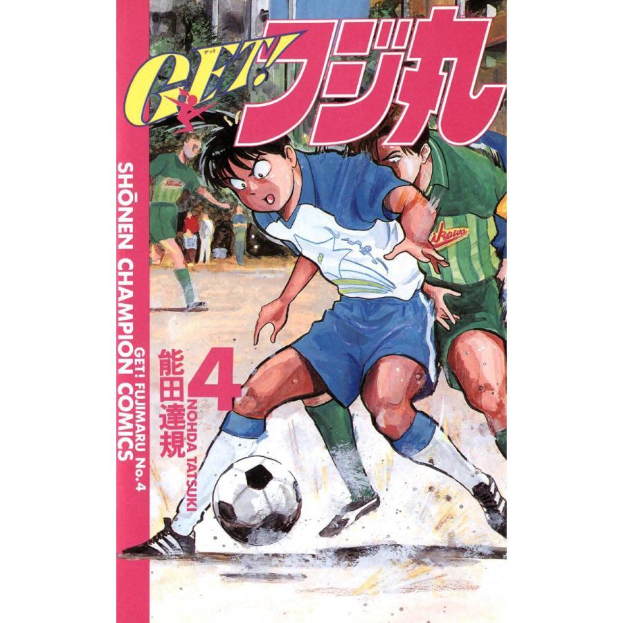 GET!フジ丸 (4) 電子書籍版 / 能田達規|ebookjapan